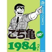 こち亀80's 1984ベスト