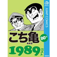 こち亀80's 1989ベスト
