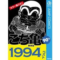 こち亀90's 1994ベスト