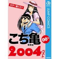 こち亀00's 2004ベスト