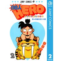 自由人HERO 2