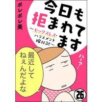 今日も拒まれてます〜セックスレス・ハラスメント 嫁日記〜(分冊版) 【第26話】
