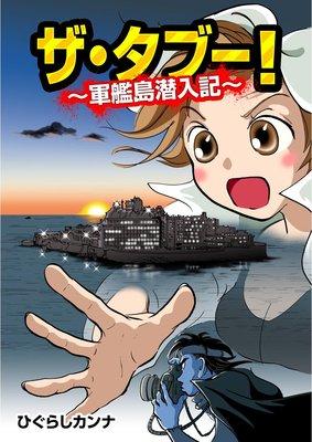ザ・タブー! 〜軍艦島潜入記〜