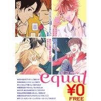 【無料】equalフリーマガジン1