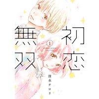 初恋無双 (1)