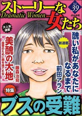 ストーリーな女たち Vol.39 ブスの受難