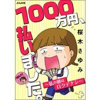 1000万円、払いました。〜私の彼はロクデナシ〜
