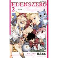 EDENS ZERO 2巻