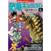 恐竜キングダム(6) 最速の恐竜をさがせ!
