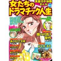 実録ガチ体験まんが 女たちのドラマチック人生Vol.14