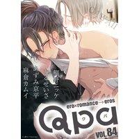 Qpa vol.84〜かわいい