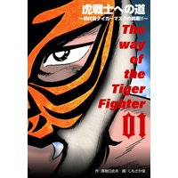 虎戦士への道〜四代目タイガーマスクの挑戦!!〜