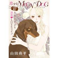 花ゆめAi 恋するMOON DOG story02