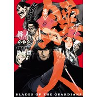 ヒョウ人 −BLADES OF THE GUARDIANS−