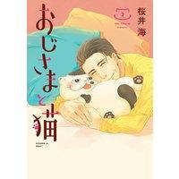 おじさまと猫 2巻【デジタル版限定特典付き】