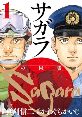 サガラ〜Sの同素体〜