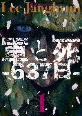 軍と死 −637日−