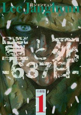 軍と死 −637日− 分冊版