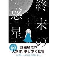 終末の惑星【イラスト特典付】