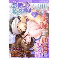 禁断の恋 ヒミツの関係 vol.88