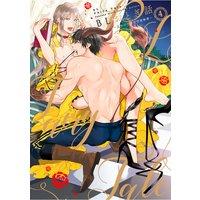 BLおとぎ話〜乙女のための空想物語〜4