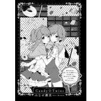 BLおとぎ話〜乙女のための空想物語〜4【ヘンゼルとグレーテル】Candy☆Twins