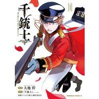 千銃士 (1)