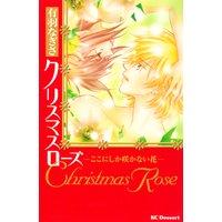 クリスマスローズ‐ここにしか咲かない花‐
