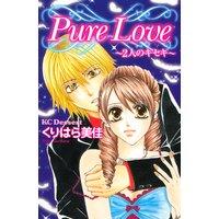 Pure Love〜2人のキセキ〜 読者体験手記傑作集