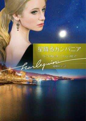 星降るカンパニア【ハーレクイン文庫版】