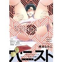 Api(アピ)【電子版】 vol.8【電子限定特典付き】 穴ニスト特集