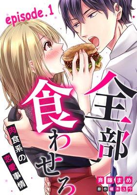 全部、食わせろ。—肉食系の恋愛事情—【分冊版】