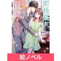 【絵ノベル】副社長と秘密の溺愛オフィス 3