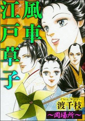 風車江戸草子(分冊版) 〜岡場所〜
