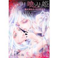 み喰(は)み姫〜血に囚われる乙女たち〜(6)