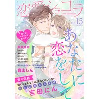 恋愛ショコラ vol.15【限定おまけ付き】