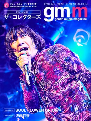 Gentle music magazine vol.46