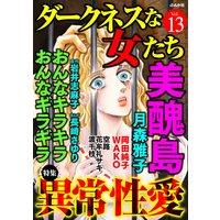 ダークネスな女たち Vol.13 異常性愛