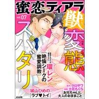 蜜恋ティアラ獣 Vol.7 変態スパダリ