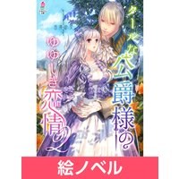 【絵ノベル】クールな公爵様のゆゆしき恋情2 3