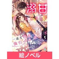 【絵ノベル】溺甘プレジデント〜一途な社長の強引プロポーズ〜 3