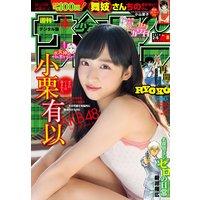 週刊少年サンデー 2019年8号(2019年1月23日発売)