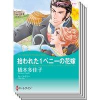 ハーレクインコミックス セット 2018年 vol.533