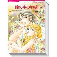 ハーレクインコミックス セット 2018年 vol.539