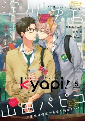 きゅんとえっちなBLマガジン「kyapi!」第5弾!表紙は山田パピコ先生。クライマックス直前「元童貞は何度でも愛を叫びたい!」にも注目!【全153ページ】