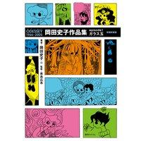 ODESSEY 1966〜2005 岡田史子作品集