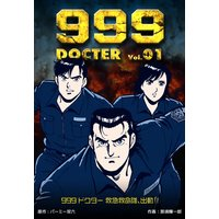 999ドクター〜救急救命隊、出動!!〜