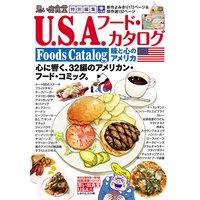 U.S.A.フード・カタログ 味と心のアメリカ