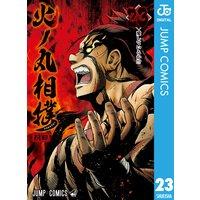 火ノ丸相撲 23