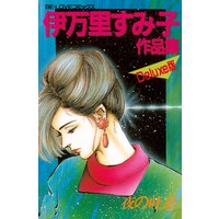 伊万里すみ子作品集‐夜の吐息‐